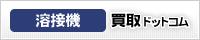 溶接機買取ドットコム