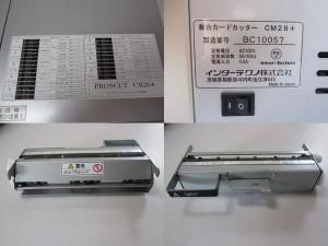 インターテクノ(株)CM26+