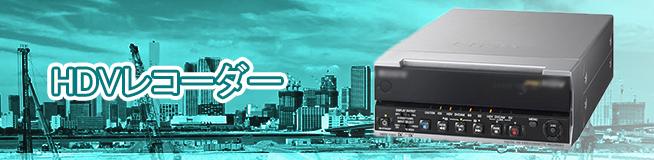 HDVレコーダーの買取
