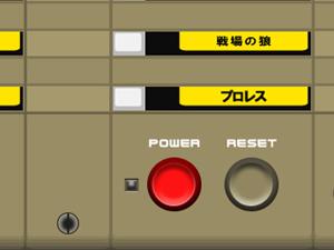 ファミコンボックス電源