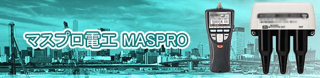マスプロ電工 MASPROの買取