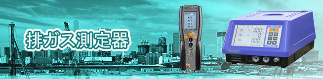 排ガス測定器の買取