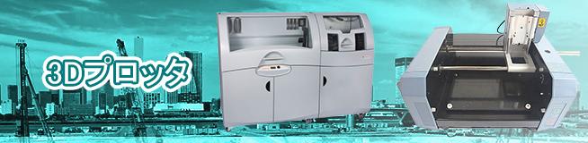 3Dプロッタの買取