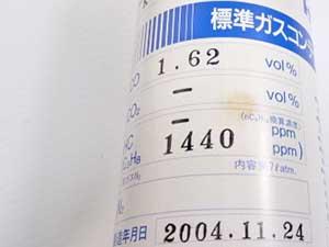 排ガス測定器 標準ガスコンテナ 期限切れ