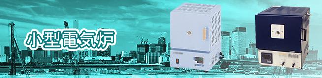 小型電気炉の買取