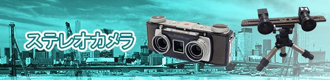 ステレオカメラの買取
