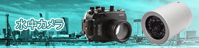 水中カメラの買取