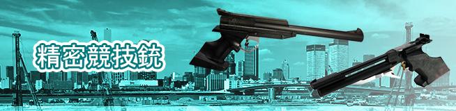 精密競技銃の買取