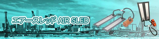 エアースレッド AIR SLEDの買取