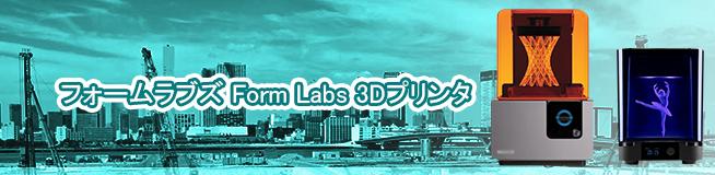 フォームラブズ Form Labs 3Dプリンタ買取