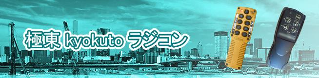 極東 kyokuto ラジコン 買取