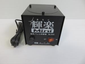 Harp ハープ 磁器 バレル 研磨機 輝楽Mini