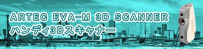 ARTEC EVA-M 3D SCANNER ハンディ3Dスキャナー 買取