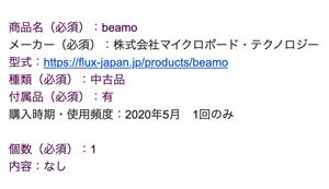 FLUX beamo レーザー加工機の査定依頼の実績