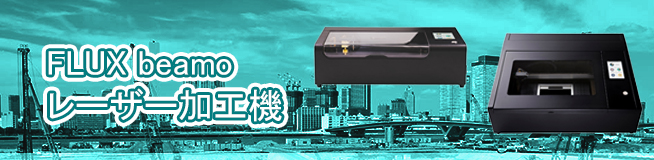 FLUX beamo レーザー加工機 買取