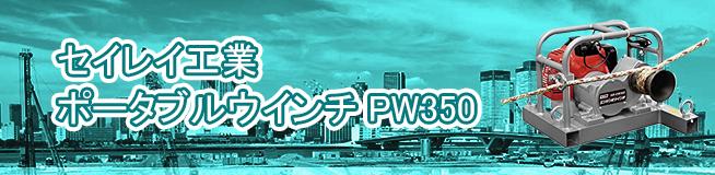 セイレイ工業 ポータブルウインチ PW350 買取